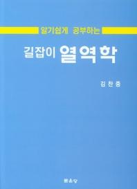 길잡이 열역학(알기쉽게 공부하는)