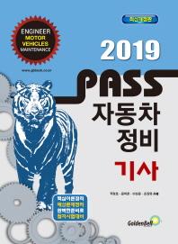 자동차정비기사(2017)(패스(PASS))
