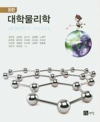 대학물리학(8판)