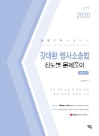 갓대환 형사소송법 진도별 문제풀이(2020)