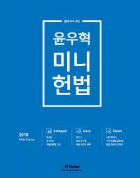 윤우혁 미니 헌법(2018)