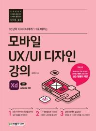 모바일 UX/UI 디자인 강의 with Adobe XD
