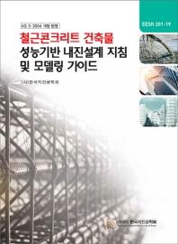 철근콘크리트 건축물 성능기반 내진설계 지침 및 모델링 가이드
