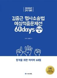 김중근 형사소송법 예상적중문제선 60days Plus(2차 대비)(2020)(ACL)