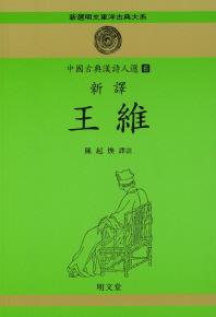 신역 왕유(중국고전한시인선 6)
