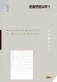 돈황변문교주. 1(한국연구재단 학술명저번역총서 271)(양장본 HardCover)
