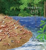 개미에게 배우는 끈기: 개미와 자연재해(최재천 교수의 어린이 개미 이야기 15)(양장본 HardCover)