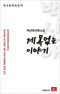 제목없는 이야기(한국문학전집 76)