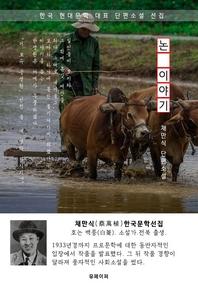 논 이야기 - 채만식 한국문학선집