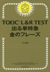 TOEIC L&R TEST出る單特急金のフレ-ズ