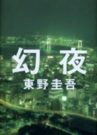 [해외]幻夜