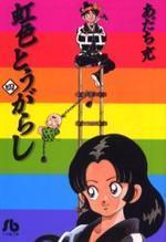 虹色とうがらし 4