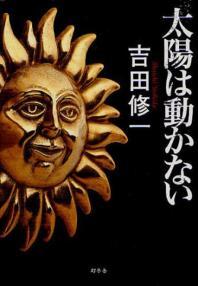 [해외]太陽は動かない