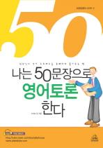 나는 50문장으로 영어토론 한다(3판)(CD1장포함)(50문장영어 시리즈 1)