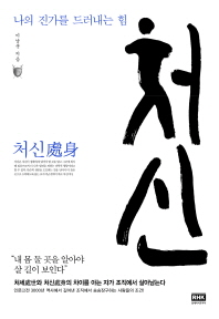 처신 處身 - 나의 진가를 드러내는 힘 / RHK[1-230036]