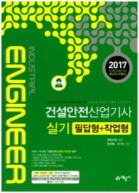 건설안전산업기사 실기 필답형+작업형(2017)(개정판)