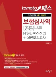 보험심사역 공통부문 Final 핵심정리+실전모의고사(토마토패스)(3판)