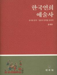 한국연희예술사(양장본 HardCover)