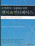 센서 & 인터페이스(유비쿼터스 컴퓨팅을 위한)