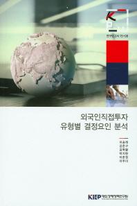 외국인직접투자 유형별 결정요인 분석