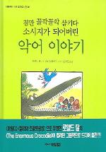 악어 이야기(꼬마 도서관 30)