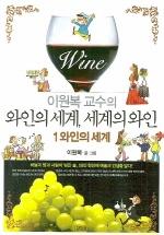 와인의 세계  세계의 와인. 1: 와인의 세계