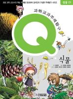 식물(과학교과 주제탐구 Q 생물 1)