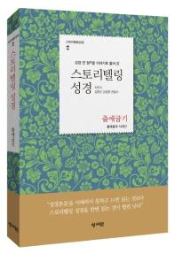스토리텔링 성경: 출애굽기