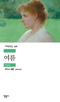 여름(세계문학전집 368)