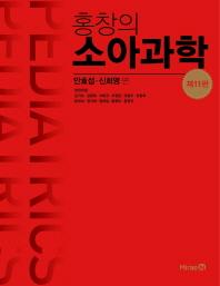 소아과학(홍창의)(11판)(양장본 HardCover)(전2권)