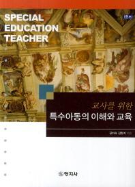 특수아동의 이해와 교육(교사를 위한)(증보판)