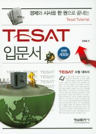 TESAT 입문서(전면개정판)
