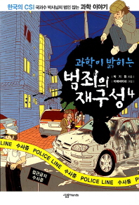 범죄의 재구성. 4(과학이 밝히는)