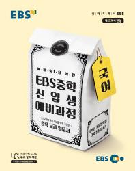 중학 국어 신입생 예비과정(2021)(EBS 예비 중1을 위한)