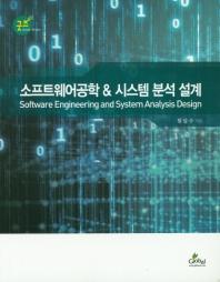 소프트웨어공학 & 시스템 분석 설계