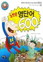 노빈손 영단어 600(CD1장포함)(노빈손의 낄낄 English)