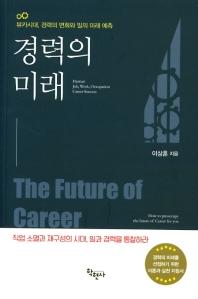 경력의 미래 ///6534
