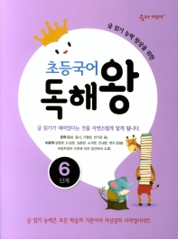 초등국어 독해왕 6단계