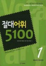 절대어휘 5100. 1 (중등내신기본 900)