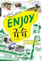 ENJOY 규슈(Enjoy 세계여행 시리즈 10)