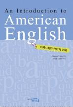 AMERICAN ENGLISH: 미국사회와 언어의 이해