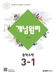 중학 수학 중3-1(2020)(개념원리)