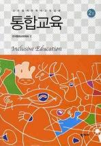 통합교육(교사를위한 특수교육입문)(2판)
