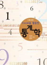 Excel을 활용한 통계학(3판)(반양장)