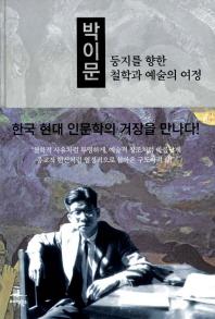박이문: 둥지를 향한 철학과 예술의 여정