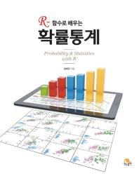 확률통계(R-함수로 배우는)