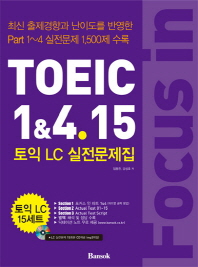 TOEIC 1&4.15(토익 LC 실전문제집)
