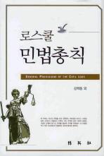 민법총칙(로스쿨)(양장본 HardCover)