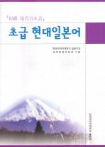 초급 현대일본어(MP3CD1장포함)