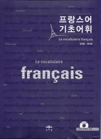 프랑스 기초어휘(MP3CD1장포함)